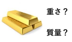 金の重さと質量