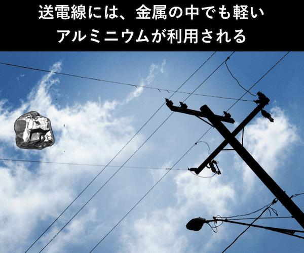 電線に使われるアルミニウム