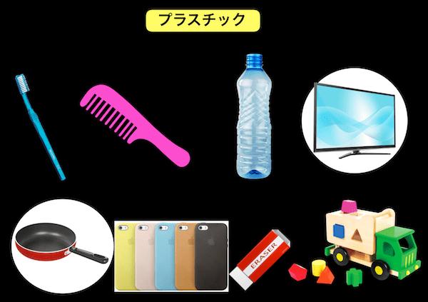 様々なプラスチック製品