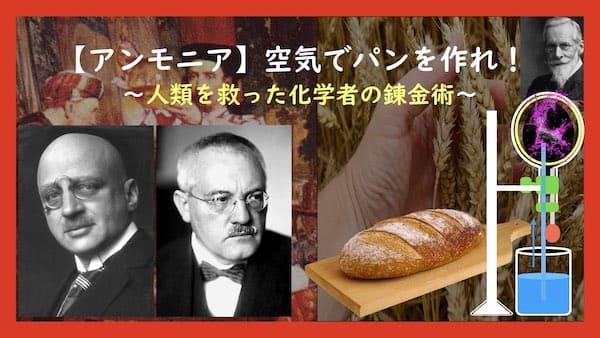 空気でパンを作るアンモニア