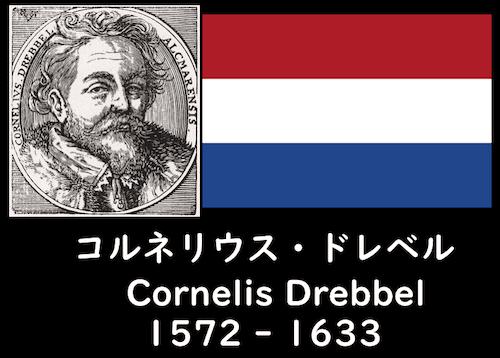 オランダの発明家ドレベル
