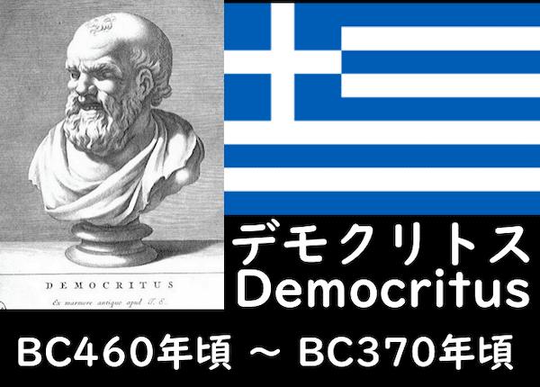 デモクリトス
