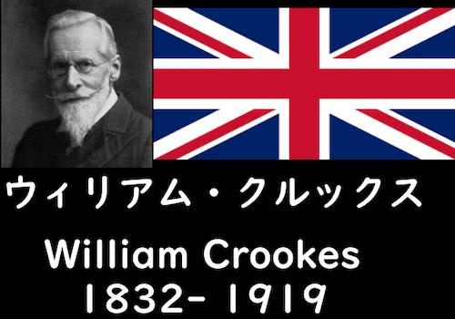 ウィリアム・クルックス