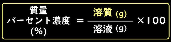 質量パーセント濃度の公式