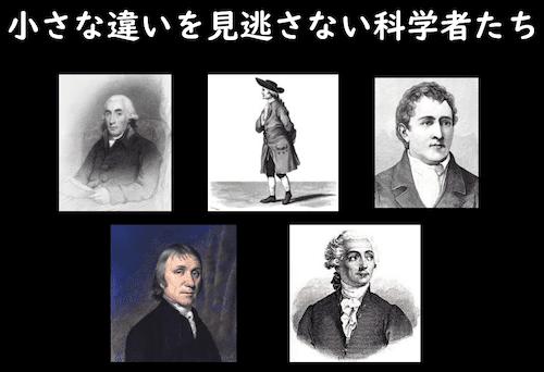 偉大な科学者たち