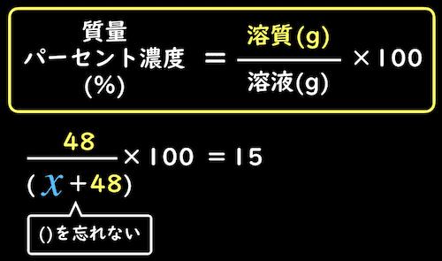 質量パーセント濃度の公式に当てはめて複雑な法定式を解く
