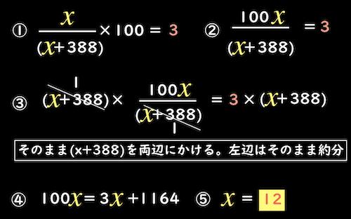 公式を使って質量パーセント濃度の難問を解く