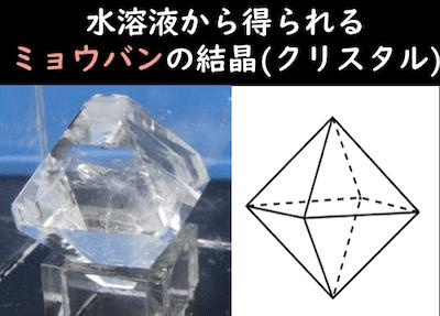 ミョウバンの結晶