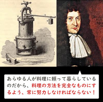圧力鍋の発明者パパン
