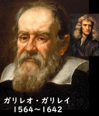 ガリレオとニュートン