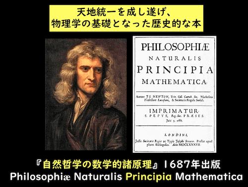 ニュートンの自然哲学の数学的諸原理