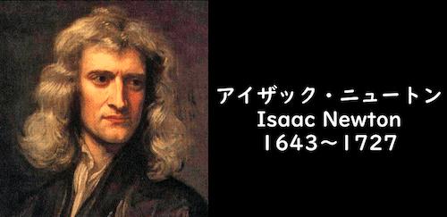 アイザック・ニュートン