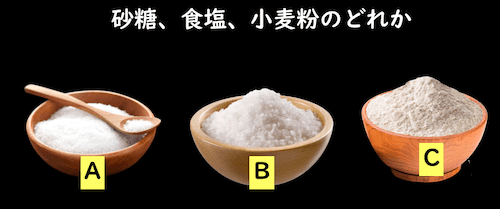 砂糖、食塩、小麦粉