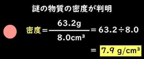 物質の密度を計測して計算できた