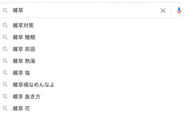 雑草のgoogle検索