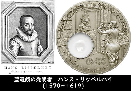 顕微鏡の発明者ハンス・リッペルハイ